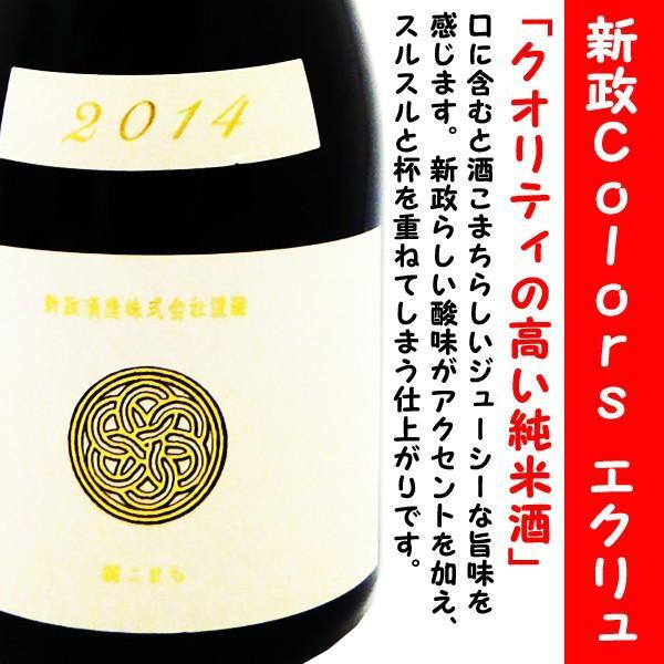 日本酒 新政 Colors 純米酒 エクリュ ラベル 720ml (あらまさ えくりゅ) 新政酒造の新コンセプト「Colors」シリーズ!|is-mart|02