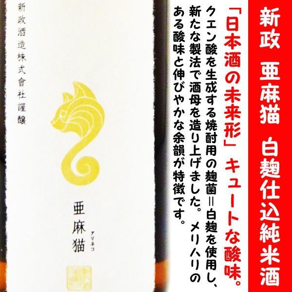 亜麻猫 [純米酒]