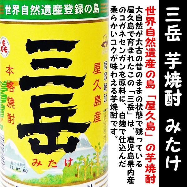 焼酎 三岳 芋 焼酎 25度 900ml  (みたけ) 世界自然遺産「屋久島」の芋焼酎!|is-mart