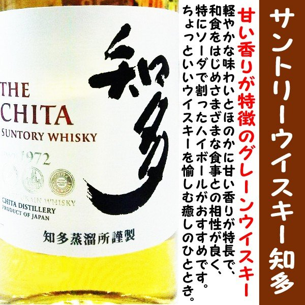 サントリー 知多 43度 700ml  (ちた) 甘い香りが特徴の グレーン ウイスキー ! is-mart 02