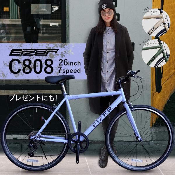 自転車クロスバイク初心者安いおしゃれ赤青26インチ700C変速シマノ7段ギア通勤通学速い