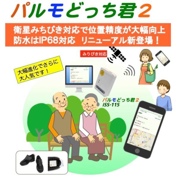 パルモどっち君 GPS端末iSS-110  徘徊傾向のある高齢者の介護に朗報です。小さなどっち君! GPSで位置情報を取得して早期発見につながります|iseed-shop