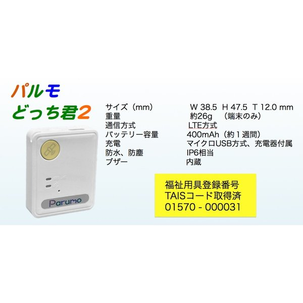 パルモどっち君 端末iSS-110|iseed-shop|02