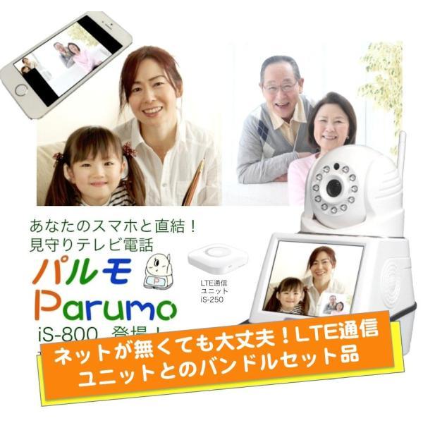 見守りテレビ電話パルモiS-800とLTE通信ユニットiS-250のセット品 到着後すぐにご利用可能です!|iseed-shop