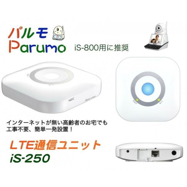 見守りテレビ電話パルモiS-800とLTE通信ユニットiS-250のセット品 到着後すぐにご利用可能です!|iseed-shop|02