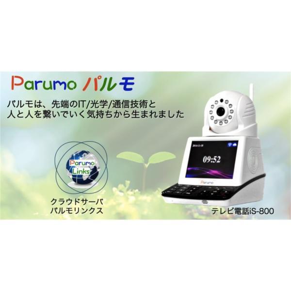 見守りテレビ電話パルモiS-800とLTE通信ユニットiS-250のセット品 到着後すぐにご利用可能です!|iseed-shop|04