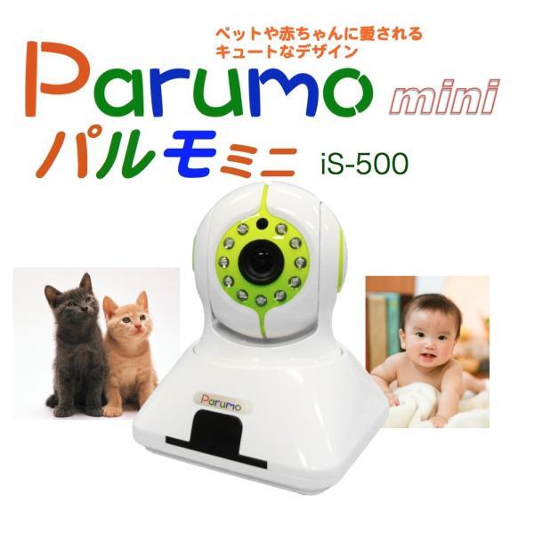 (iSEED )インターネットを介して、画像、音声で見守りできる遠隔操作カメラ パルモミニ iS-500|iseed-shop