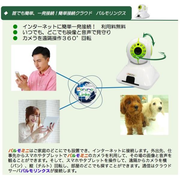 (iSEED )インターネットを介して、画像、音声で見守りできる遠隔操作カメラ パルモミニ iS-500|iseed-shop|02