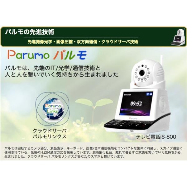 (iSEED )インターネットを介して、音声と画像を双方向通信するテレビ電話 パルモ|iseed-shop|03