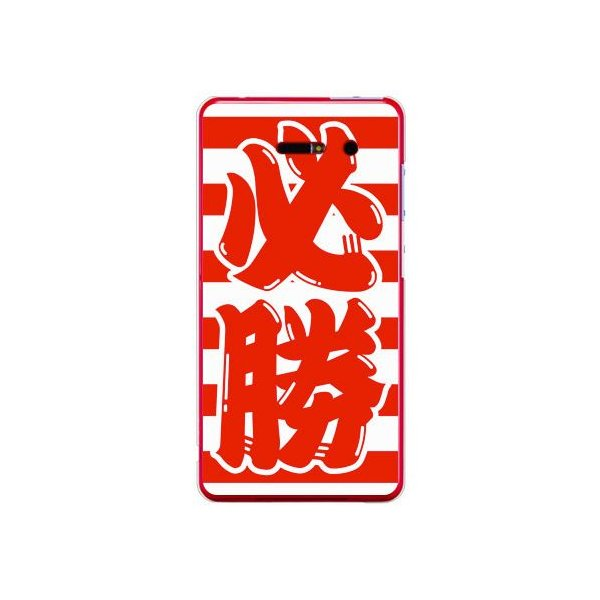 iida INFOBAR A02 ケース カバー 和柄 和物 漢字 祈願 合格 必勝 ホワイト レッド