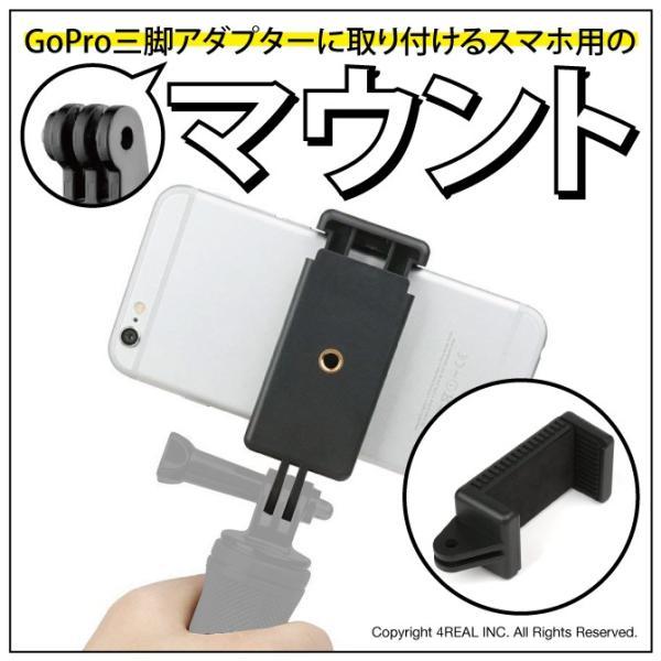 スマホ マウント アダプター GoPro 三脚 ホルダー クリップ iPhone ほぼ 全機種対応