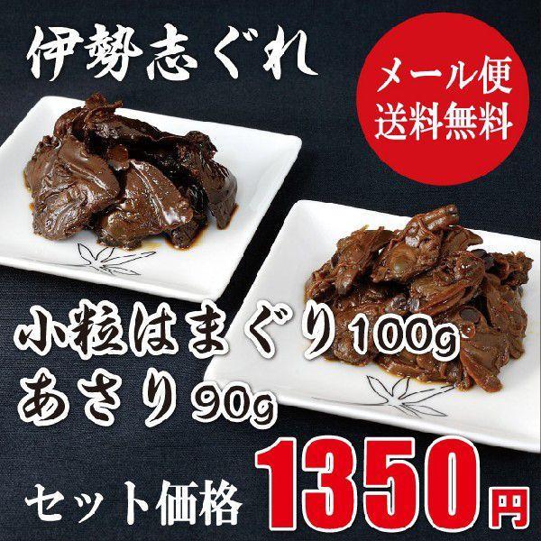 ( 惣菜 佃煮 しぐれ煮 ) 小粒はまぐり志ぐれ (100g) + あさり志ぐれ (90g) の2個セット