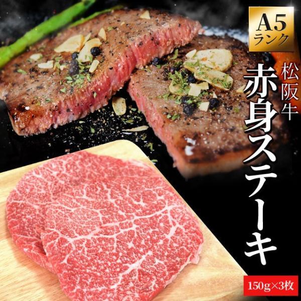 松阪牛 赤身ステーキ 150g×3枚 A5ランク厳選 牛肉 和牛 送料無料 松阪肉 お中元 ギフト 松坂牛 松坂肉