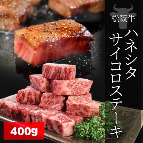 松阪牛 ハネシタ サイコロ ステーキ 400g 牛肉 和牛 厳選された A4ランク 以上 の松阪肉 お中元 ギフト