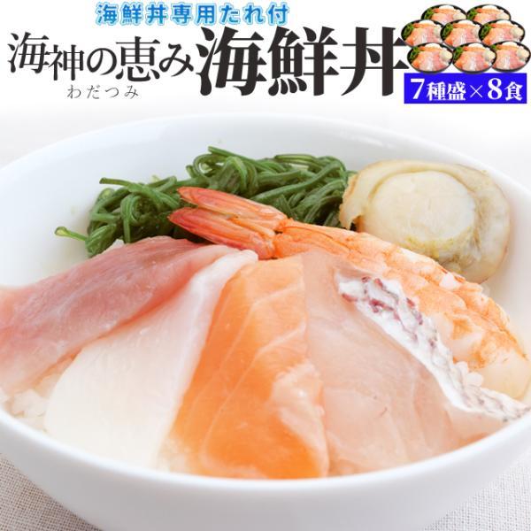 海鮮丼 7種盛り 8食詰合せ 海鮮丼専用たれ付 三重県産 伊勢まだい まぐろ サーモン ほたて えび いか めかぶ 送料無料 冷凍 海鮮セット 化粧箱入り