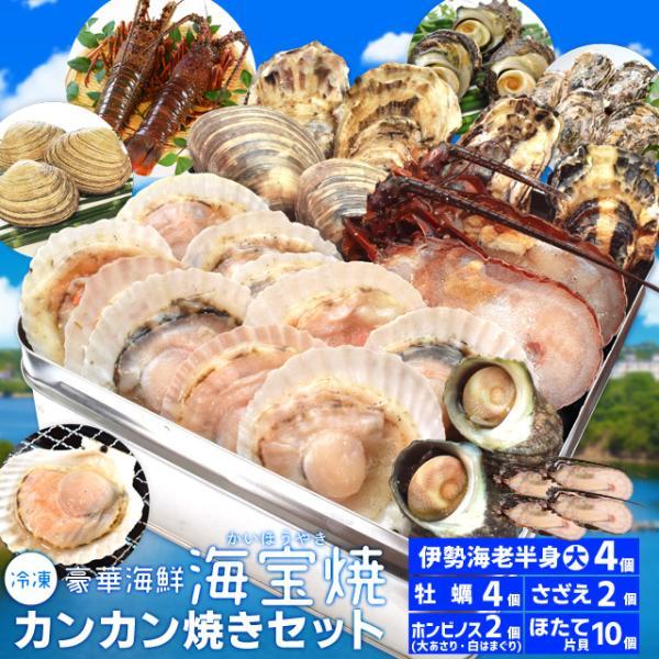 美し国豪華海鮮海宝焼 伊勢海老半割大サイズ4個 ほたて片貝10個 ホンビノス貝2個 牡蠣4個 さざえ2個 送料無料(ナイフ、片手軍手付)カンカン焼き ミニ缶入