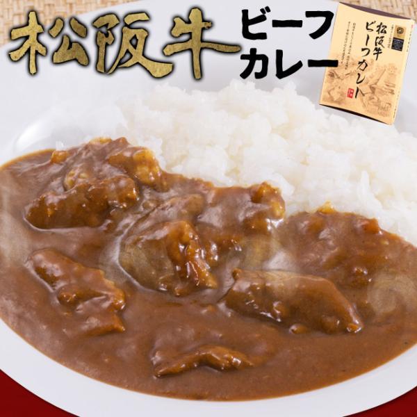 松阪牛 ビーフカレー 200g メール便送料無料 三重 松阪 お土産 NP