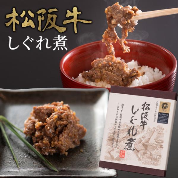 松阪牛 しぐれ煮 60g メール便送料無料 三重 松阪 お土産 NP