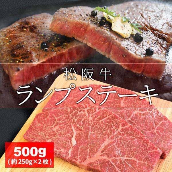松阪牛 ランプ ステーキ 500g (約250g×2枚) 牛肉 和牛 厳選された A4ランク 以上 の松阪肉 敬老の日 ギフト
