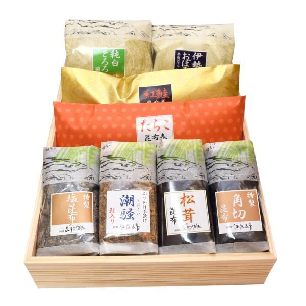 豪華 昆布 昆布巻 お茶漬け 木箱セット 8品入り 送料無料 STK 三重県 伊勢 志摩 お土産