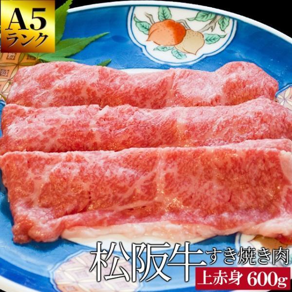 松阪牛 上 すき焼き 肉 600g A5ランク厳選 牛肉 和牛 送料無料 産地証明書付 松阪肉 の良質な 赤身 肉を厳選 敬老の日 ギフト