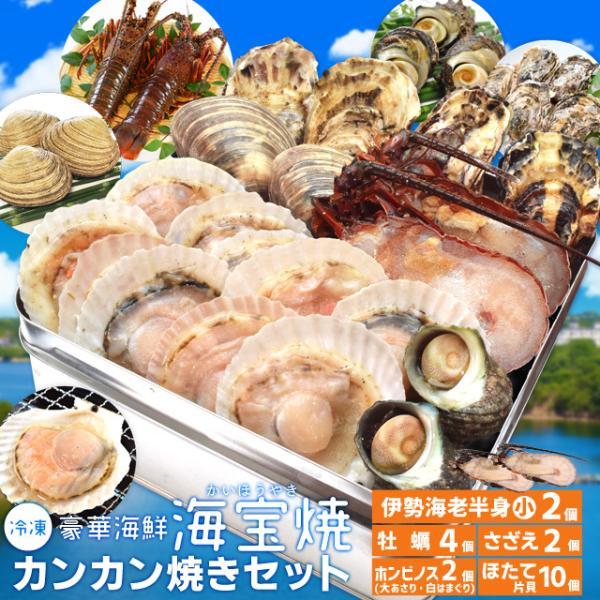 美し国豪華海鮮海宝焼 伊勢海老半割小サイズ2個 ほたて片貝10個 ホンビノス貝2個 牡蠣4個 さざえ2個 送料無料(ナイフ、片手軍手付)カンカン焼き ミニ缶入