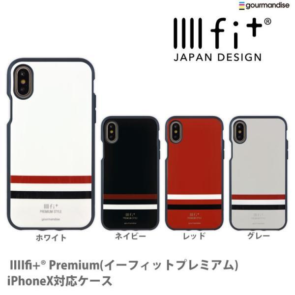 IIIIfit(イーフィット) Premium iPhoneXS/X対応ケース|isfactory