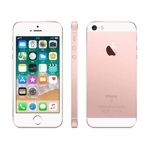 スマートフォン Apple iPhone SE 32GB SIMフリー 新品 未使用品 白ロム  SIMロック解除済み 赤ロム保証 isfactory 05