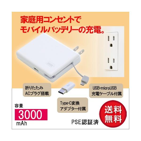 モバイルバッテリー microUSB AC充電付き 3000mAh 送料無料 isfactory