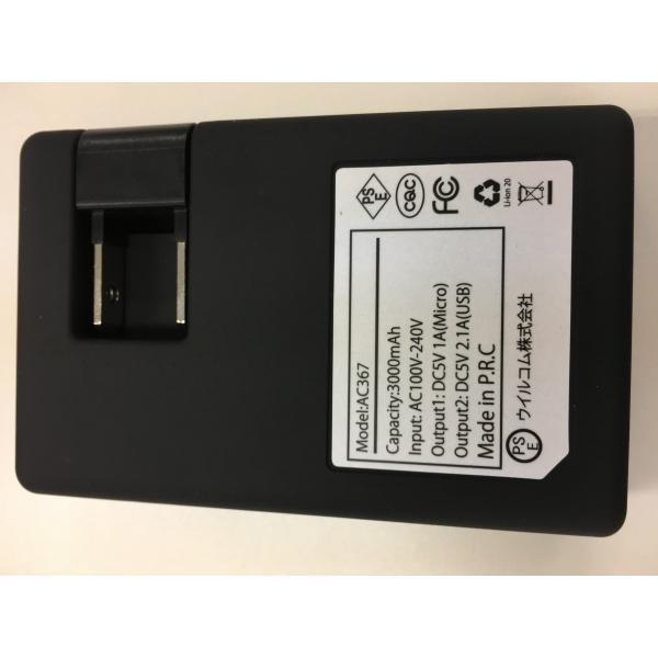 モバイルバッテリー microUSB AC充電付き 3000mAh 送料無料 isfactory 12