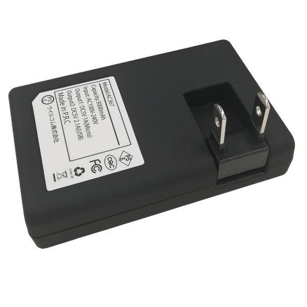 モバイルバッテリー microUSB AC充電付き 3000mAh 送料無料 isfactory 04