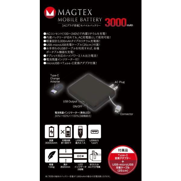 モバイルバッテリー microUSB AC充電付き 3000mAh 送料無料 isfactory 06