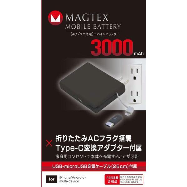 モバイルバッテリー microUSB AC充電付き 3000mAh 送料無料 isfactory 07