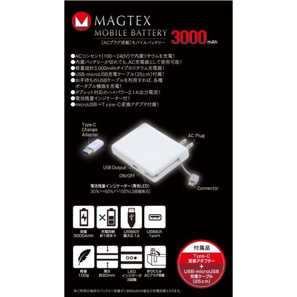 モバイルバッテリー microUSB AC充電付き 3000mAh 送料無料 isfactory 08