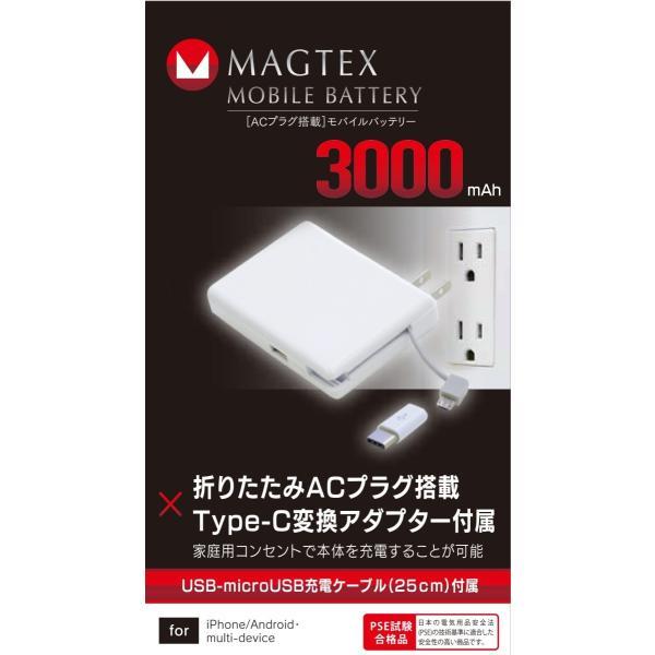 モバイルバッテリー microUSB AC充電付き 3000mAh 送料無料 isfactory 09