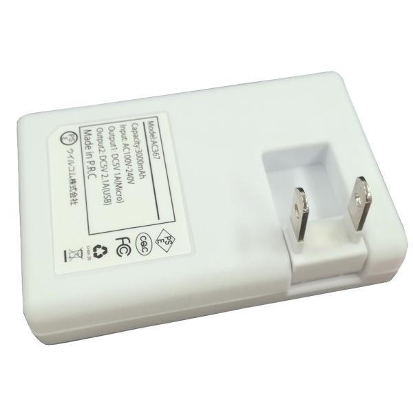 モバイルバッテリー microUSB AC充電付き 3000mAh 送料無料 isfactory 10