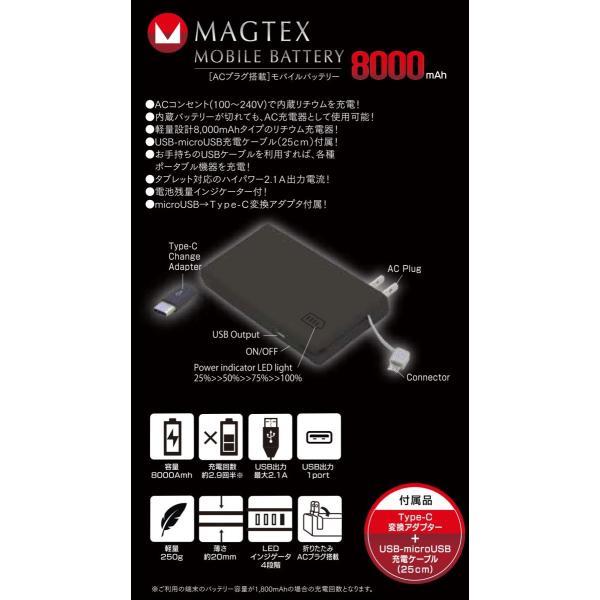 モバイルバッテリー microUSB AC充電付き 8000mAh|isfactory|04