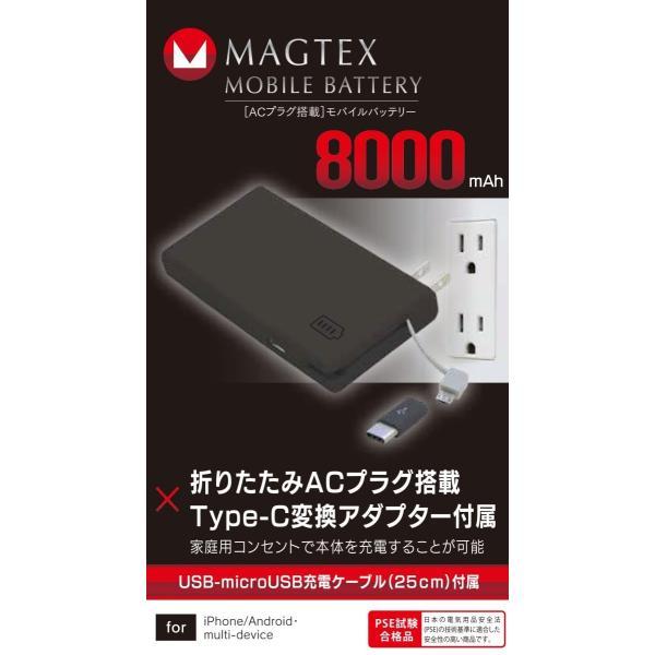 モバイルバッテリー microUSB AC充電付き 8000mAh|isfactory|05