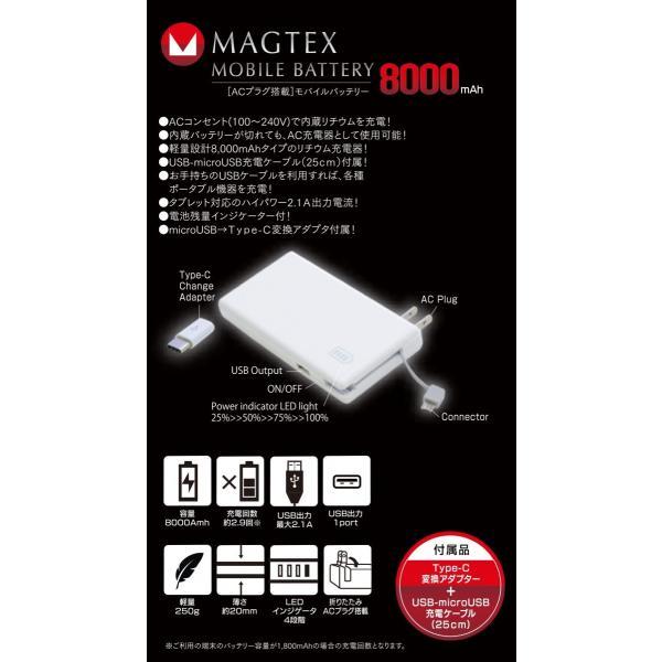 モバイルバッテリー microUSB AC充電付き 8000mAh|isfactory|06