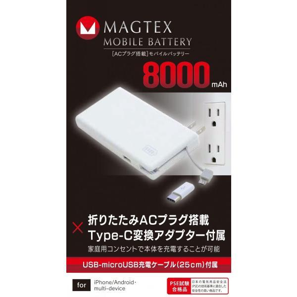 モバイルバッテリー microUSB AC充電付き 8000mAh|isfactory|07