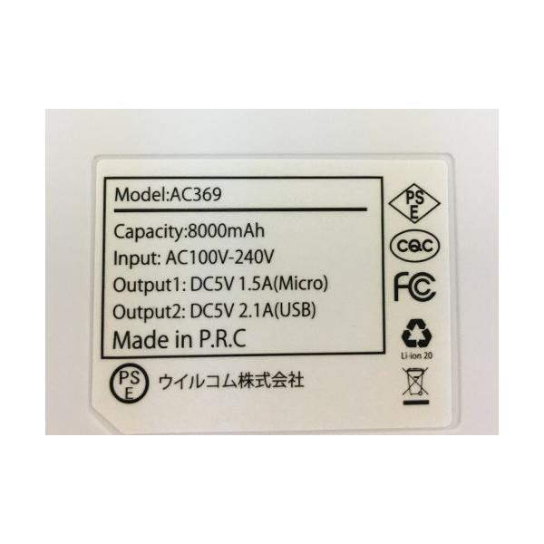 モバイルバッテリー microUSB AC充電付き 8000mAh|isfactory|08