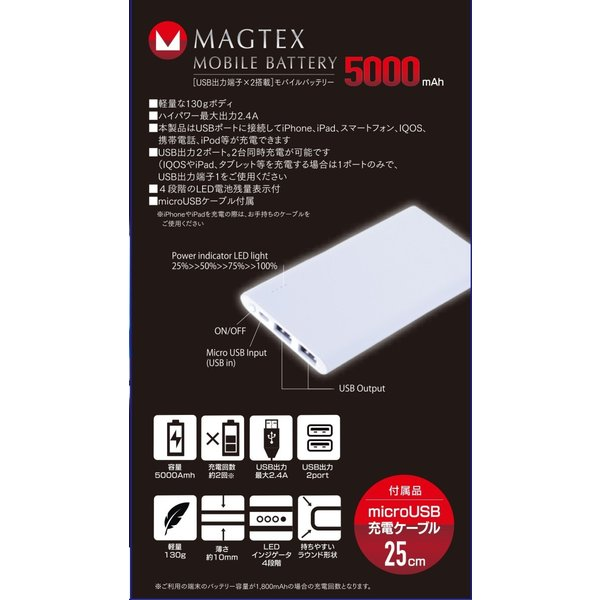モバイルバッテリー microUSBスタンダード 5000mAh|isfactory|11