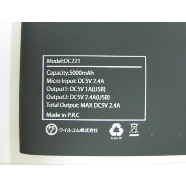 モバイルバッテリー microUSBスタンダード 5000mAh|isfactory|14