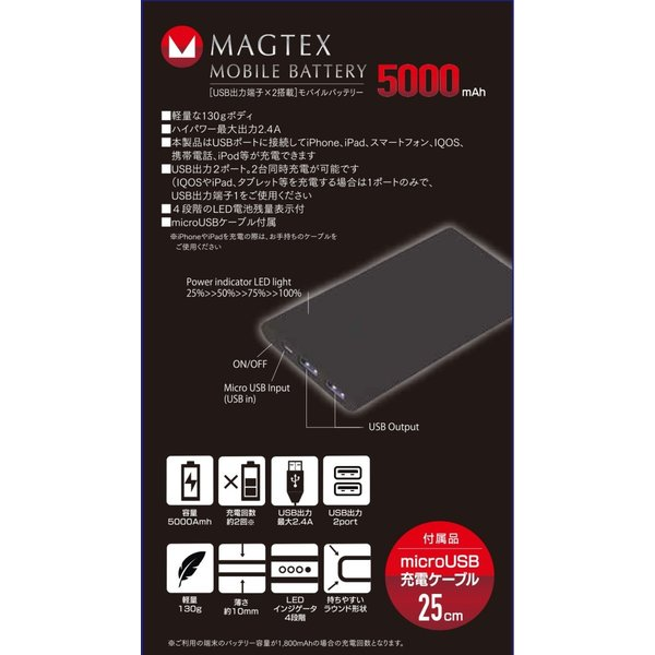 モバイルバッテリー microUSBスタンダード 5000mAh|isfactory|07