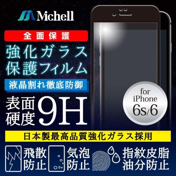 全面保護ガラスフィルム iPhone6s/6用 0.21mm ブラック|isfactory