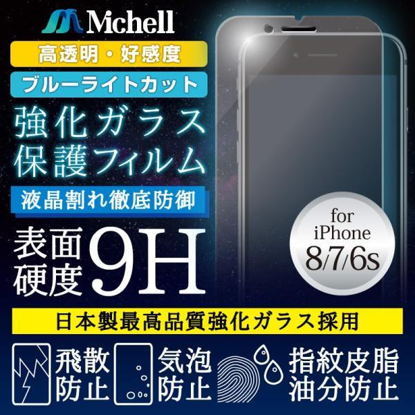 高透明・高感度タッチガラスフィルム iPhone8/7/6s用 0.33mm ブルーライトカット isfactory
