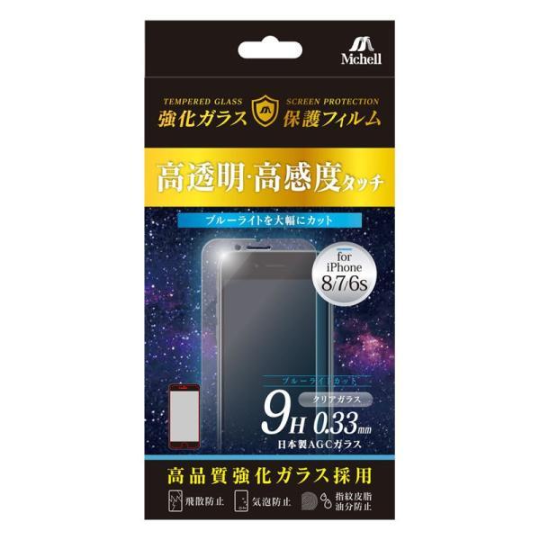 高透明・高感度タッチガラスフィルム iPhone8/7/6s用 0.33mm ブルーライトカット isfactory 02