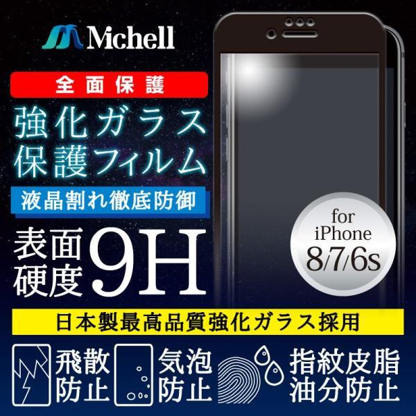 全面保護3D立体ガラスフィルム iPhone8/7/6s用 0.33mm ブラック|isfactory