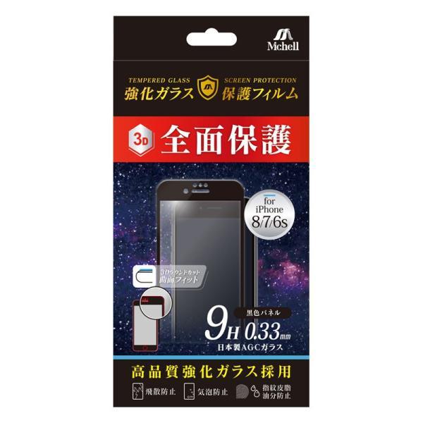 全面保護3D立体ガラスフィルム iPhone8/7/6s用 0.33mm ブラック|isfactory|02