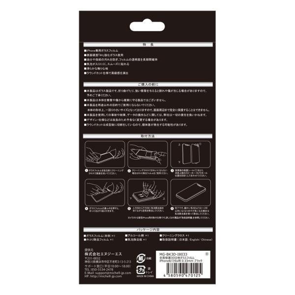 全面保護3D立体ガラスフィルム iPhone8/7/6s用 0.33mm ブラック|isfactory|03